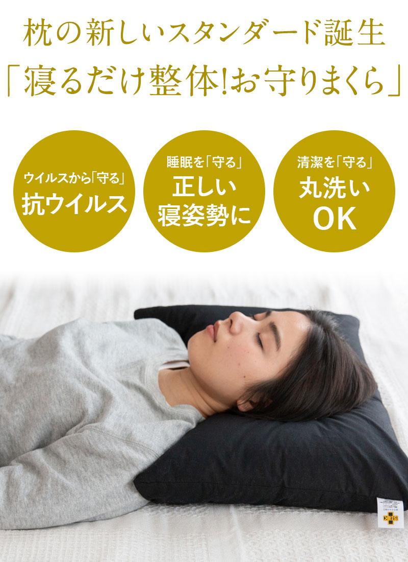 枕の新しいスタンダード誕生、寝るだけ整体お守りまくら