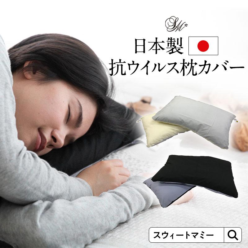クリーンアップ枕カバー