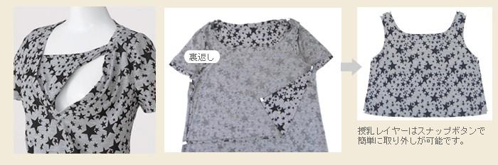 ランダムスター授乳機能付きTシャツ