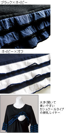 5分袖フリフリ授乳トップス【フランカ】 授乳服&マタニティウェア[st0194]