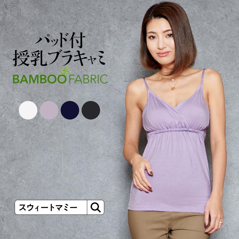 竹繊維授乳服ブラキャミのメイン画像