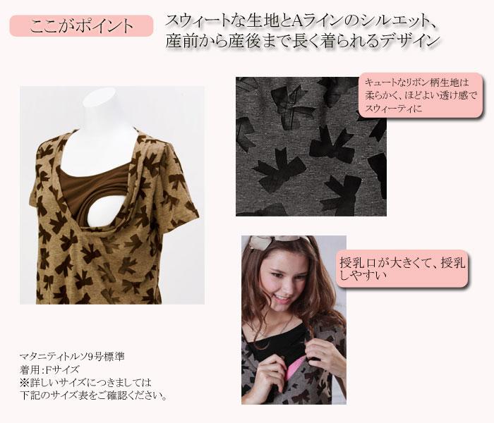 りぼんすかし柄授乳機能付きTシャツ