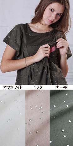 ランダムドットスタッズ フリルスリーブトップス 授乳服&マタニティウェア[st1046]