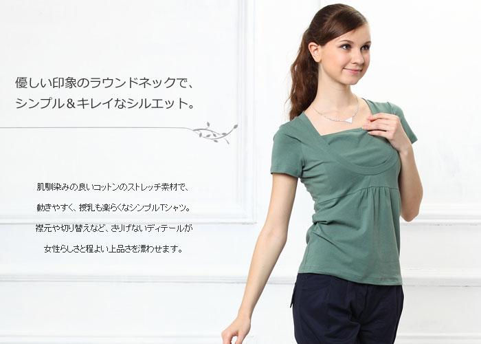 ラウンドネック シンプル授乳Tシャツ 授乳カットソー