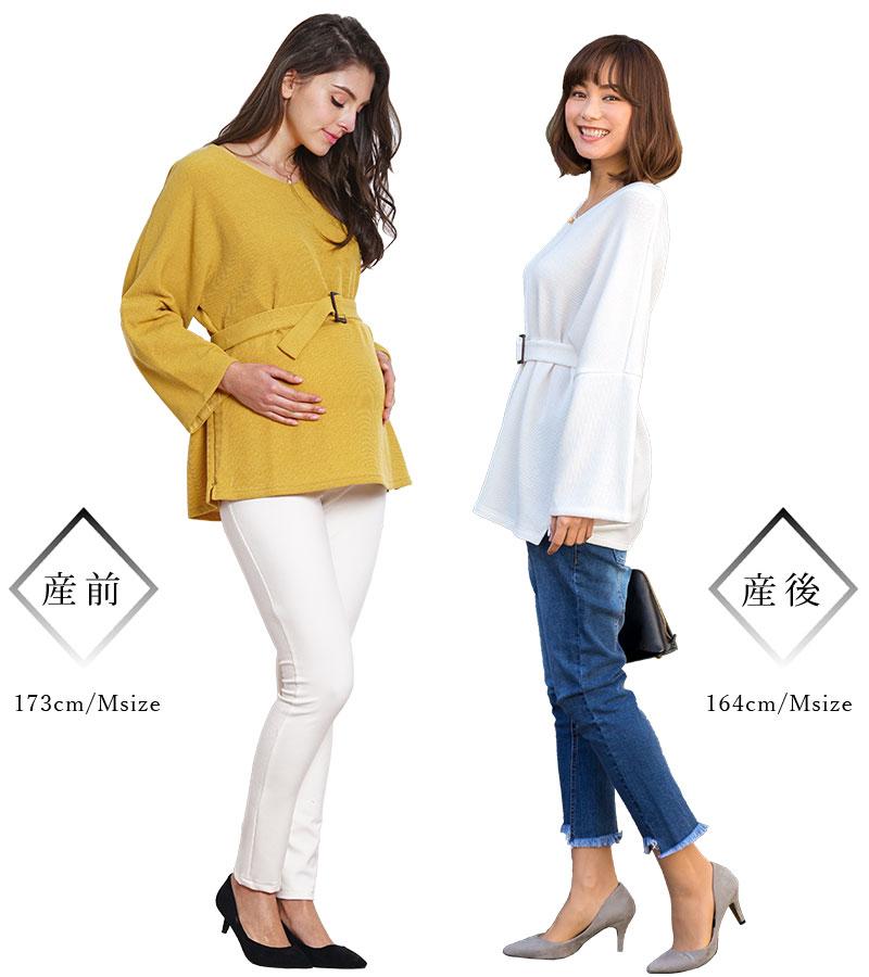 産前産後もしっかり体型カバー