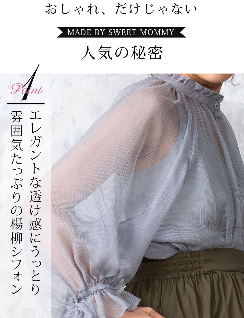 エレガントな透け感にうっとりシフォン授乳服トップス