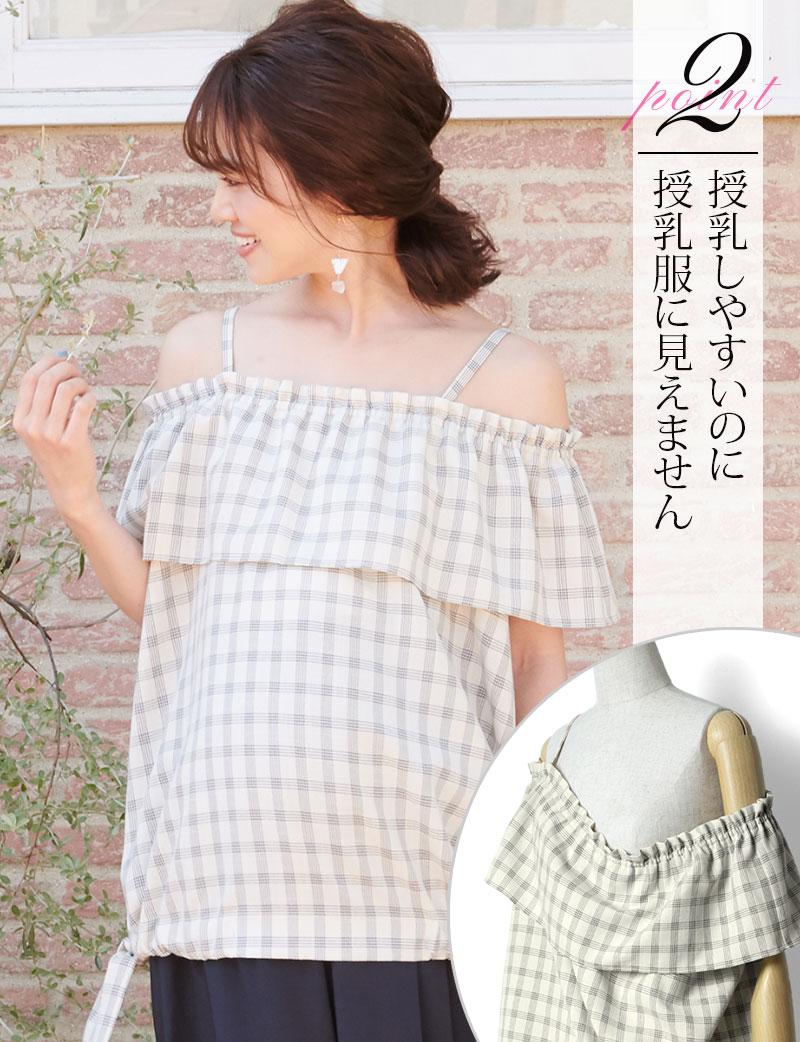授乳しやすいのに、授乳服に見えません