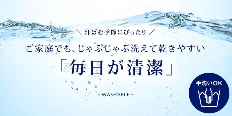 ご家庭でも、じゃぶじゃぶ洗えて乾きやすい