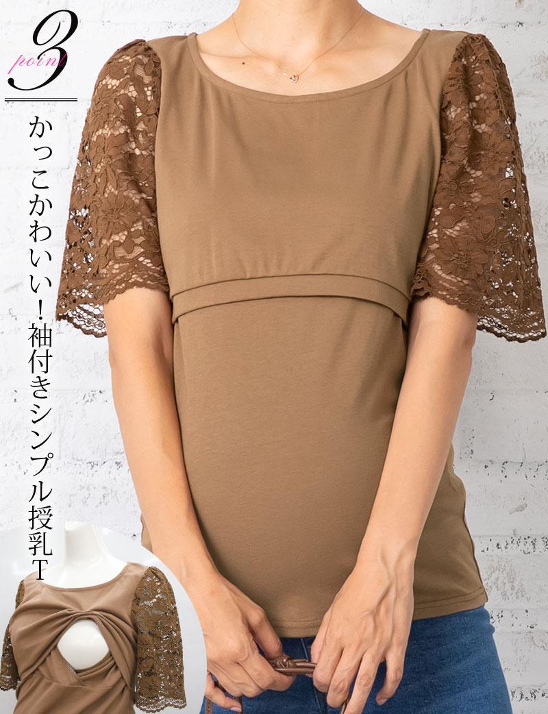 かっこ可愛い袖付きシンプル授乳ティーシャツ