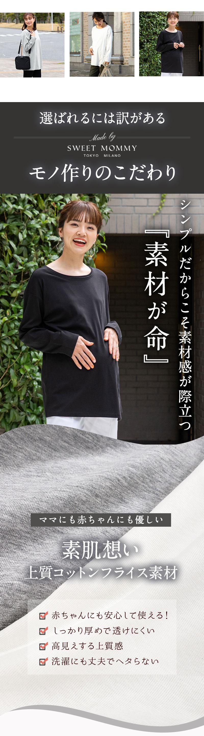 授乳ケープ サイドスリット シンプル授乳Tシャツ