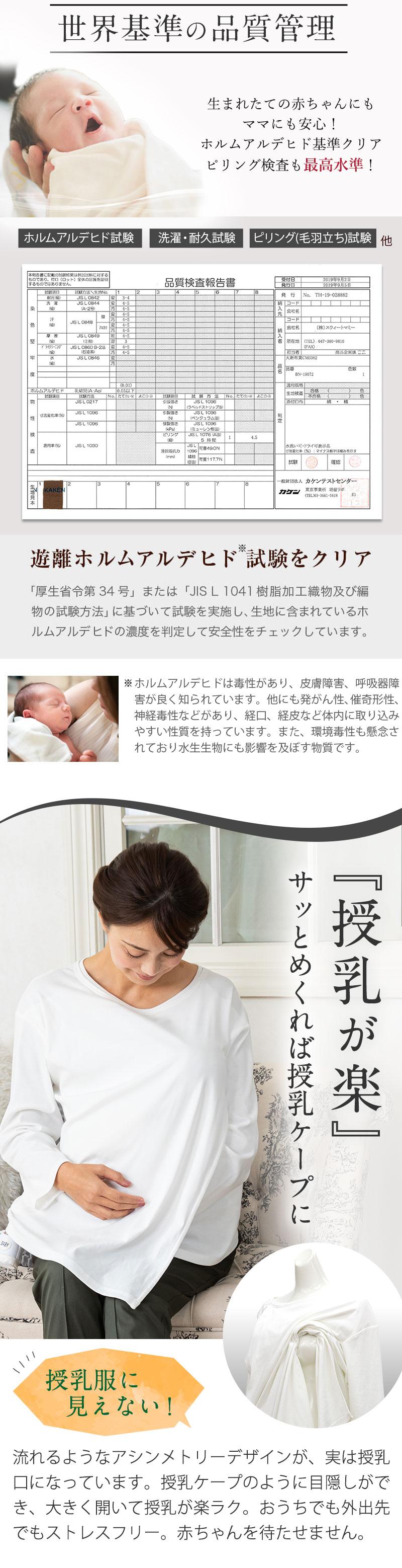 授乳服 マタニティウェア トップス 授乳ケープ機能性