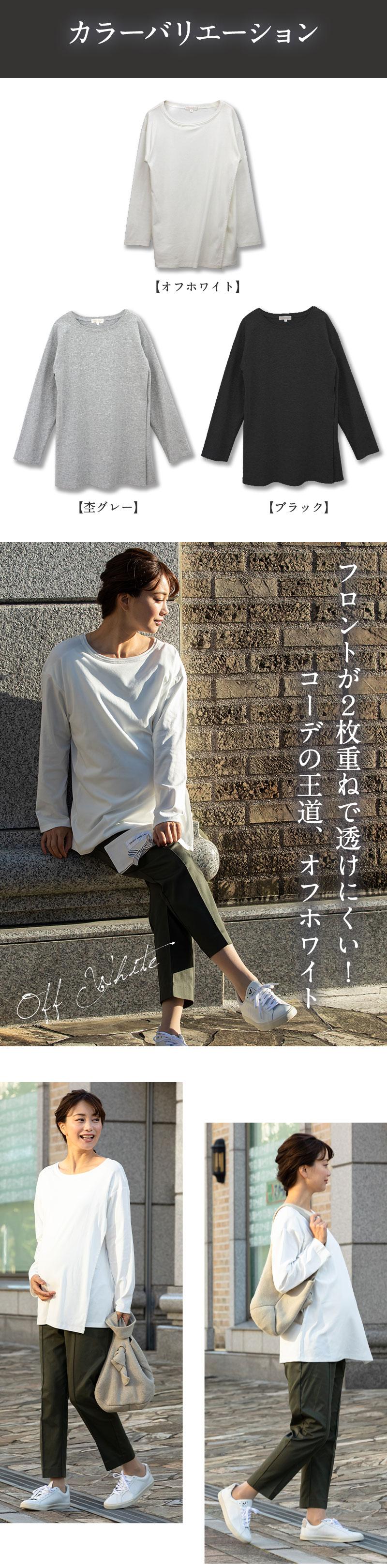 授乳服 マタニティトップス カラーバリエーション