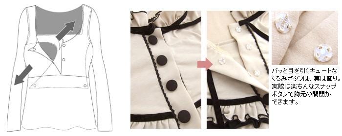 パイピングとフリルを効かせた 配色ハイネックトップス 授乳機能付き 授乳服/授乳トップス/マタニティ/マタニティウェア/長袖