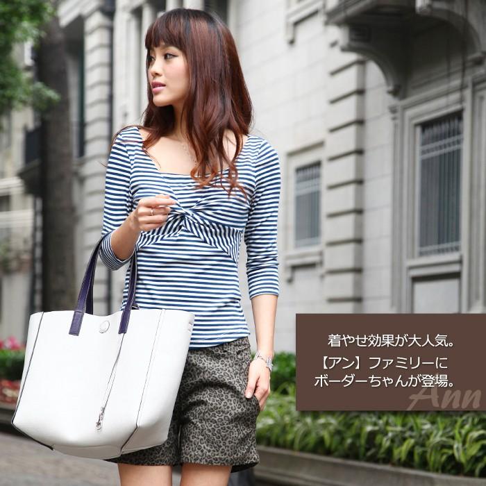 ツイスト 授乳 トップス 【アン】 ボーダー 授乳レイヤー2枚付き 七分袖 授乳服