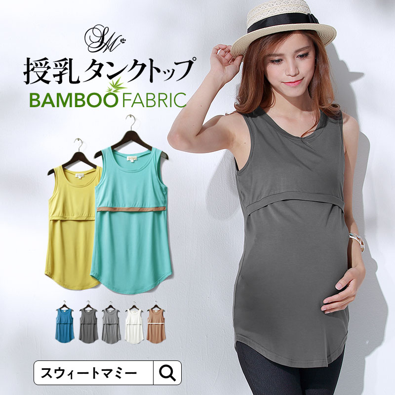 シンプル授乳服ロングタンクトップのメイン画像
