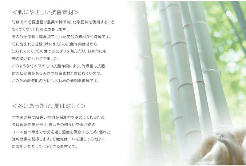 お肌に優しい竹繊維を使用