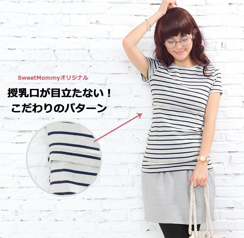 授乳Tシャツ トップス
