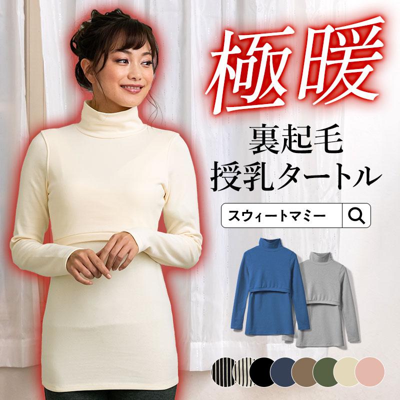 シンプルタートルネックインナー授乳服のメイン画像