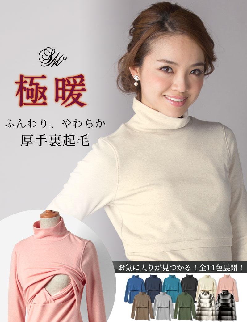 極暖 ふんわり柔らか授乳服タートル