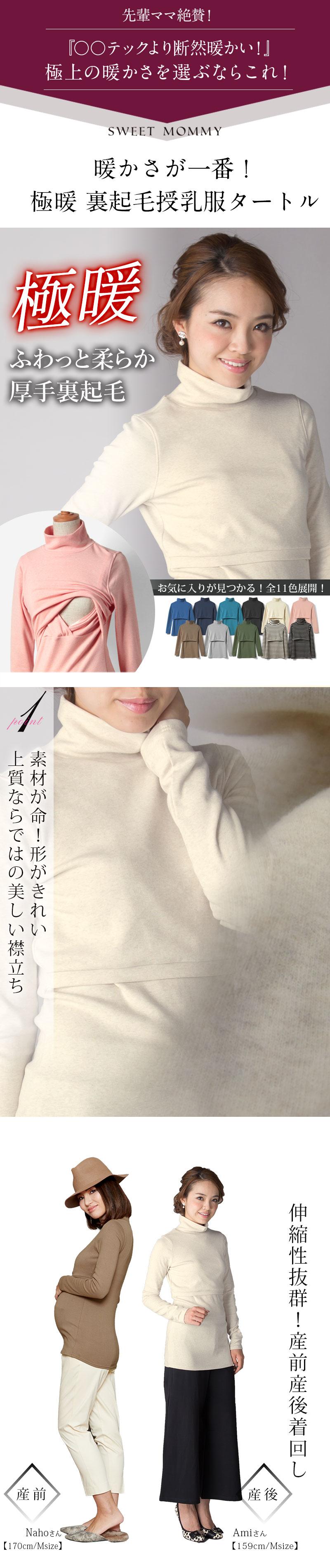 暖かさが一番!極暖 裏起毛授乳服タートル
