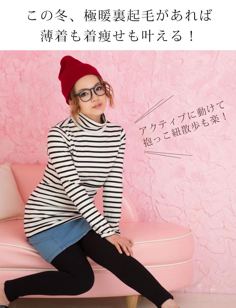 裏起毛で暖かい ボーダータートルモデル着用イメージ ピンク