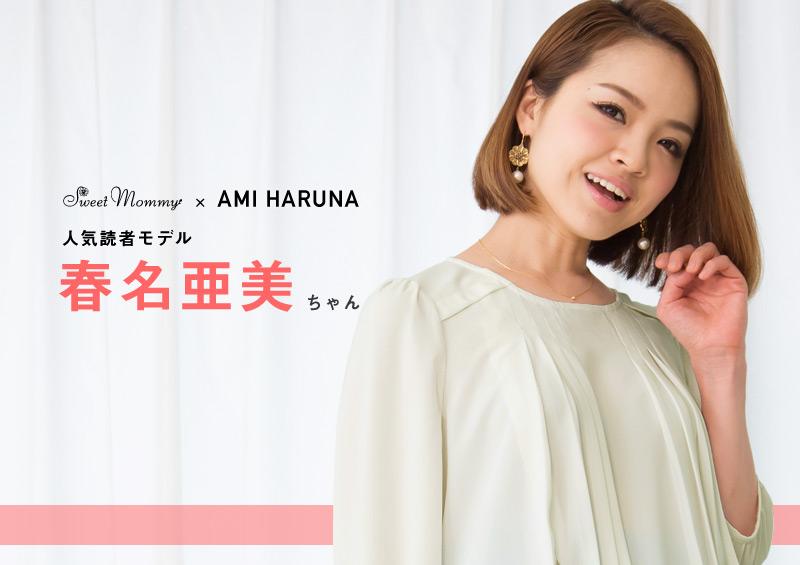 授乳ブラウスの春名亜美さん着用画像