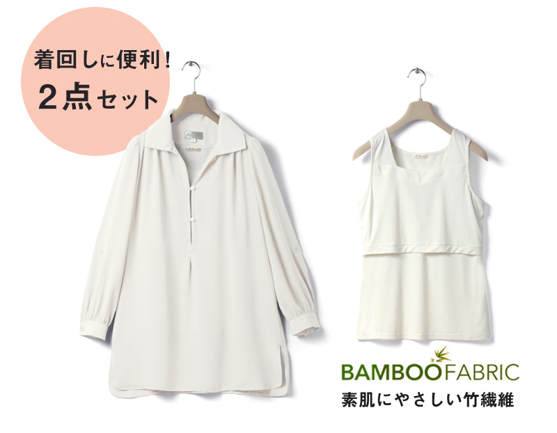 清楚で清潔な印象のシンプル授乳服ロングシャツ