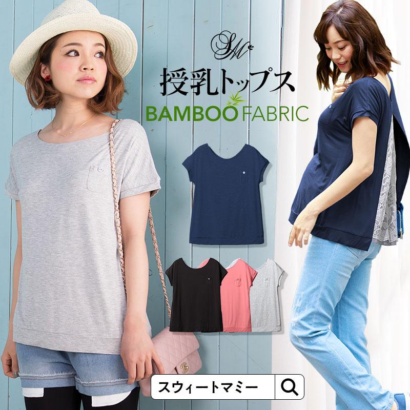 バックスリットシンプル授乳Tシャツのメイン画像