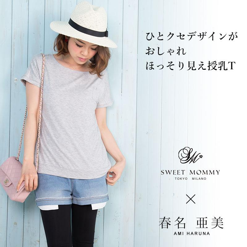 バックスリットシンプル授乳Tシャツのバックスリット詳細