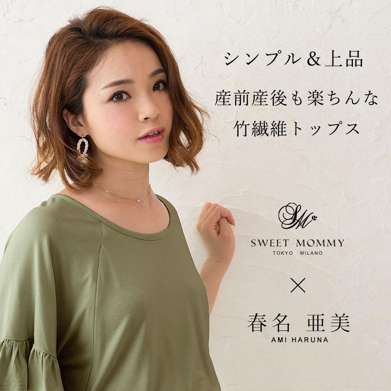竹繊維授乳服プルオーバーのブラック着用