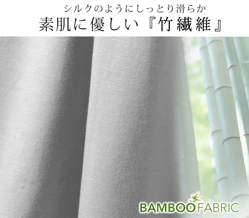 シルクのようにしっとりなめらかな竹繊維