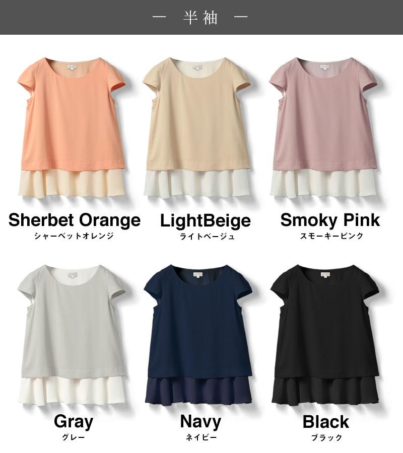授乳トップス 夏用 半袖のカラーバリエーション