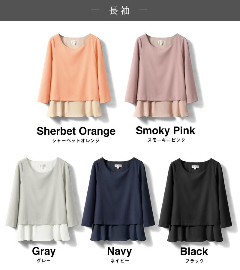 授乳トップス 春 秋用 長袖のカラーバリエーション
