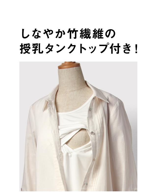 しなやか竹繊維の授乳服タンクトップ付き!