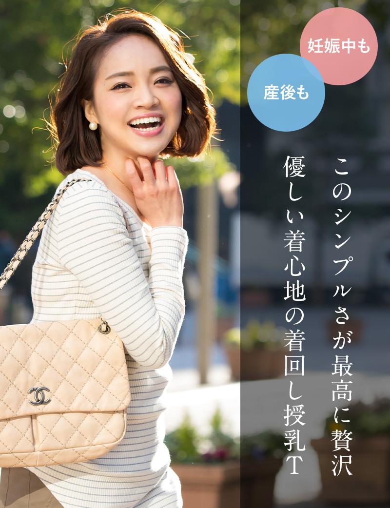 春名亜美さんが着るマタニティ服