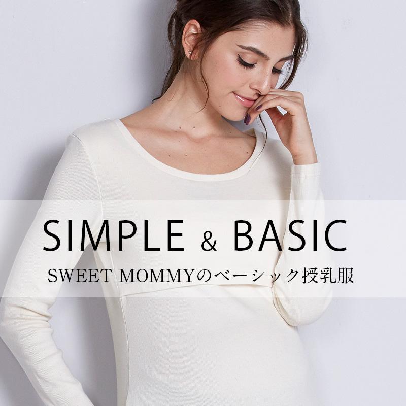 シンプル ベーシック 授乳服