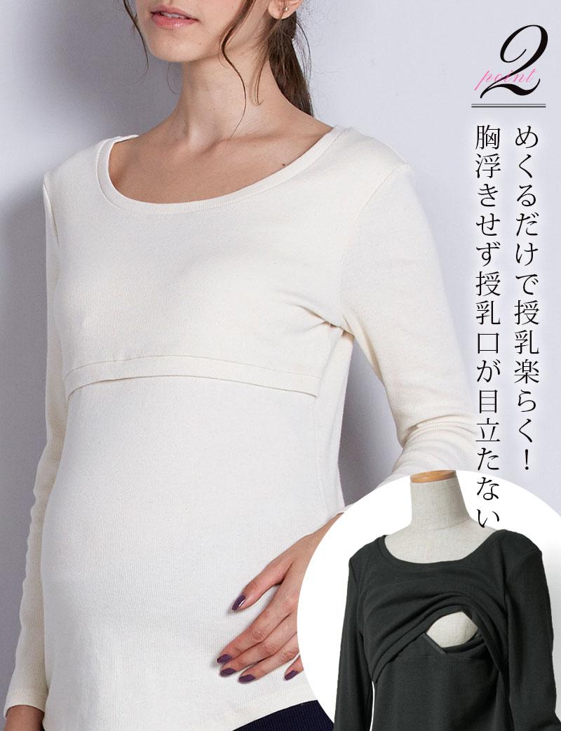 授乳口が目立たないシンプル授乳TEE