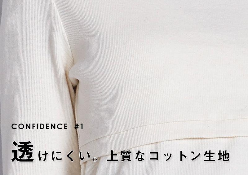 透けにくい上質なコットン素材の授乳服
