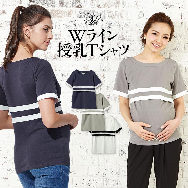 授乳服Tシャツのメイン画像