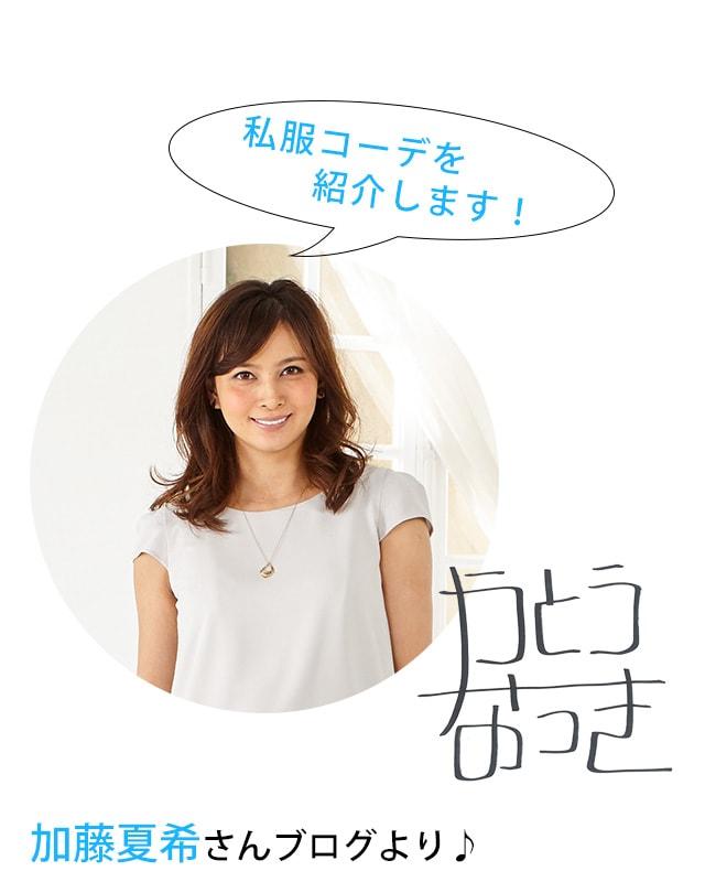 加藤夏希さん着用画像