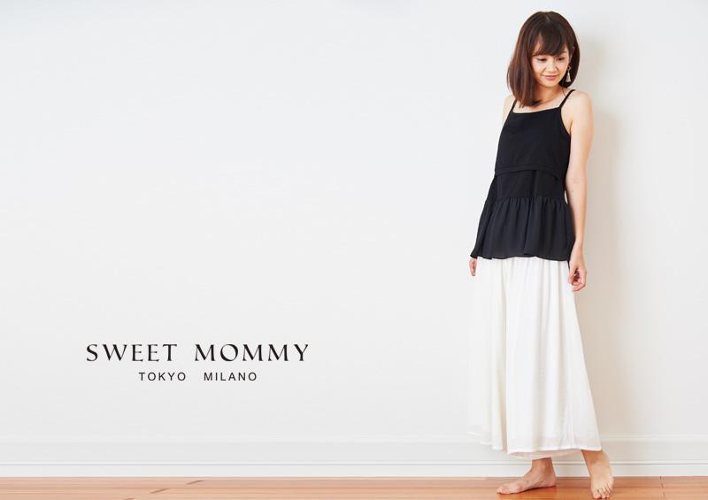 授乳服とマタニティウェアのスウィートマミーがおすすめする授乳服インナー