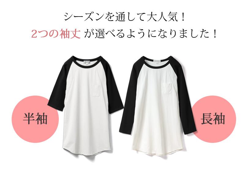 授乳口がデザインの邪魔をしないところがうれしい授乳服