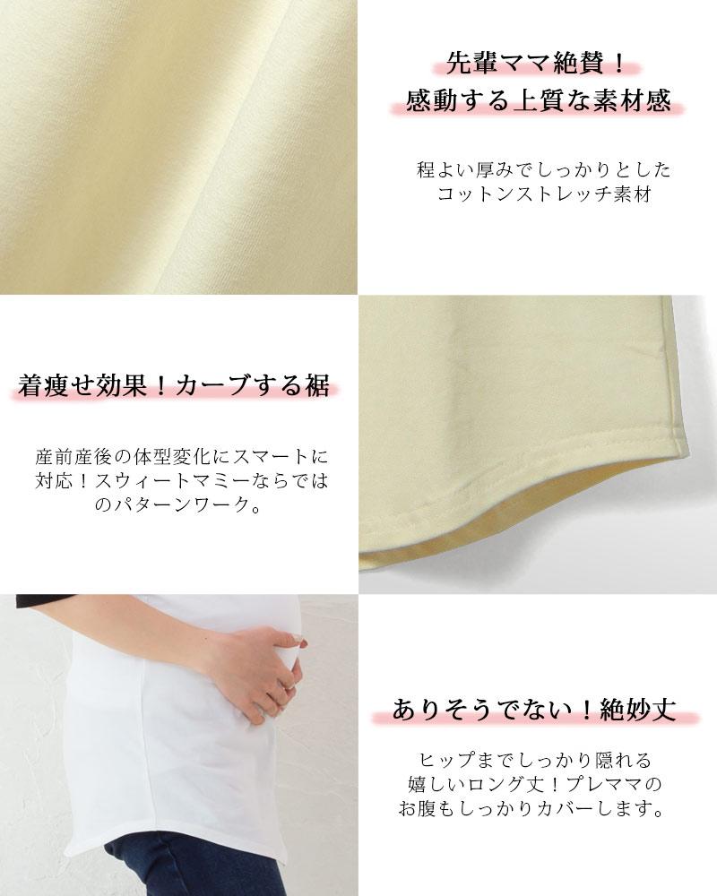 マタニティサッシュベルトとも相性抜群のマタニティTシャツ