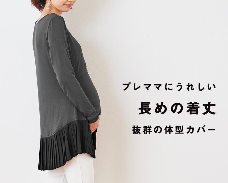 プレママにうれしい長めの着丈!抜群の体型カバー