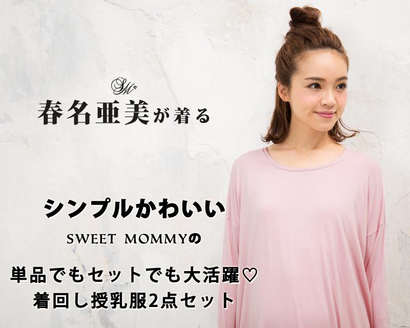 春名亜美ちゃんが着る授乳服