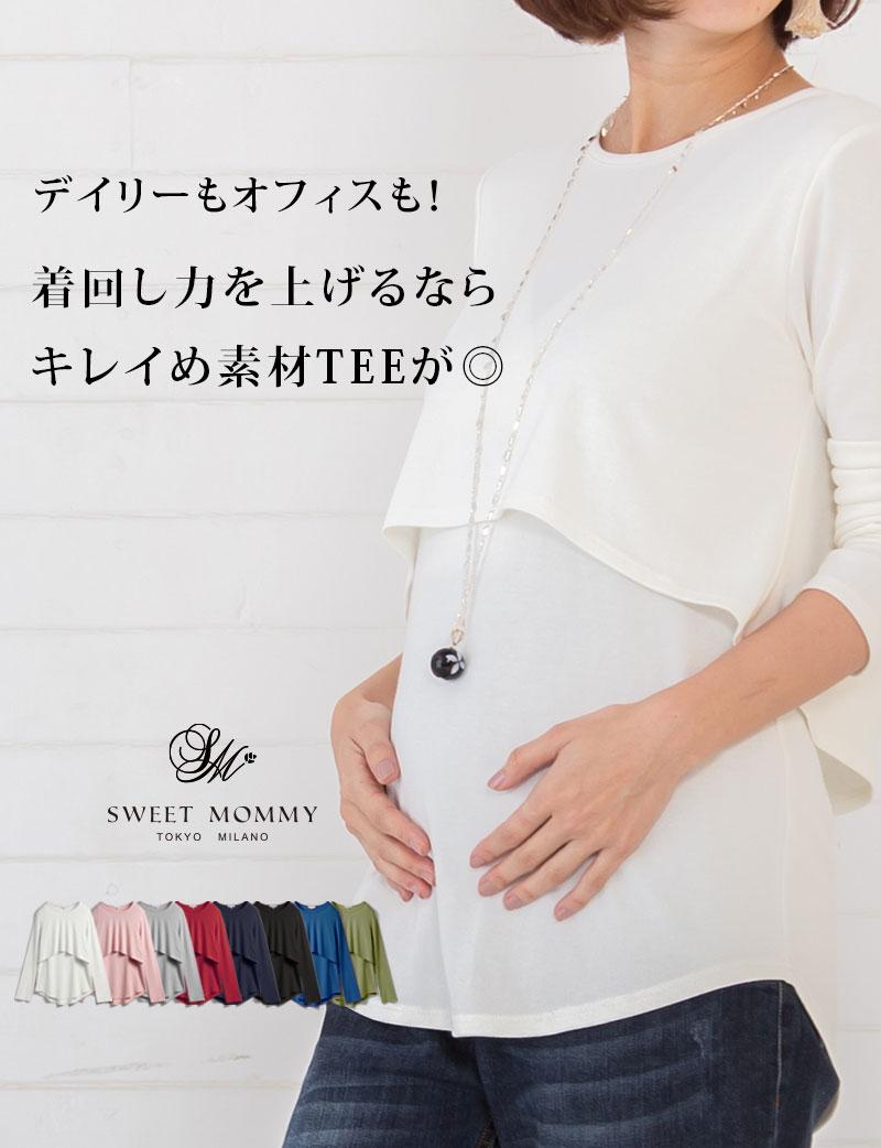 産前産後スタイリッシュシンプル授乳T