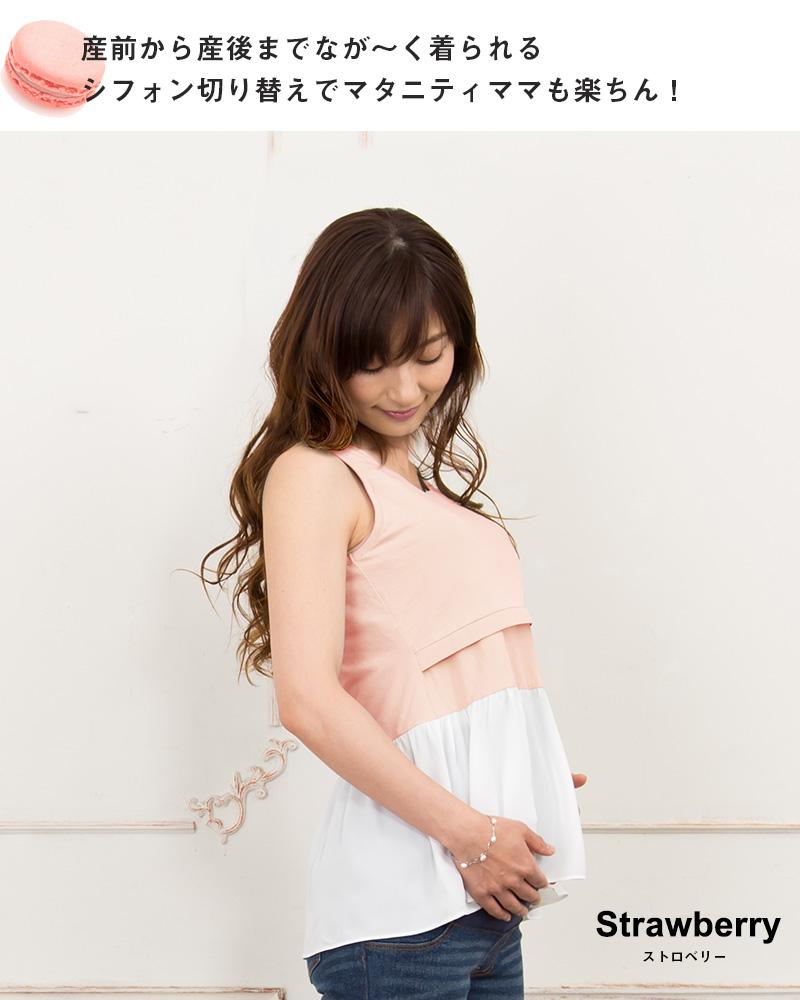 産前から産後まで長く着られる!シフォン切り替えでマタニティママもらくちん
