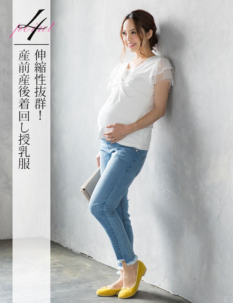 産前産後着回し授乳服