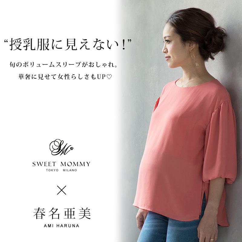 めくれば簡単授乳で初マタママもかストレスフリーで授乳可能