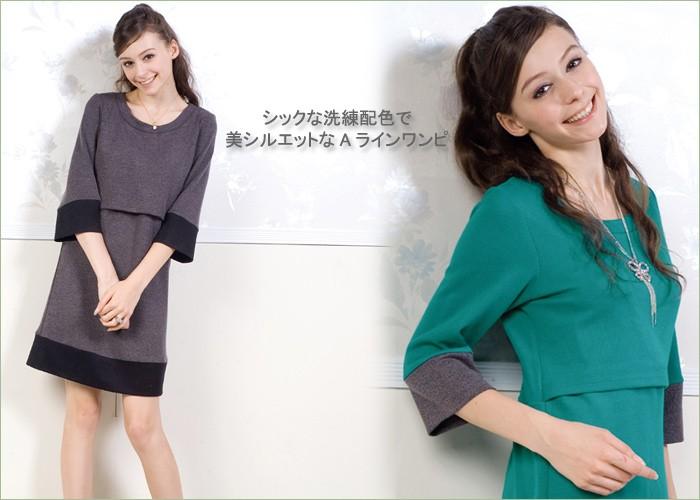 配色授乳機能付きワンピース【イライザ】 授乳服&マタニティウェア